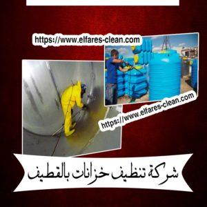 شركة تنظيف خزانات بالقطيف